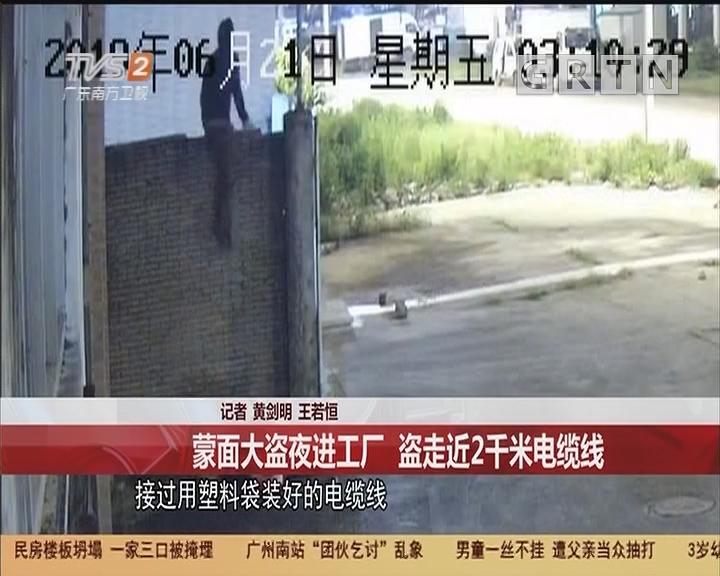顺德大良:蒙面大盗夜进工厂 盗走近2千米电缆线