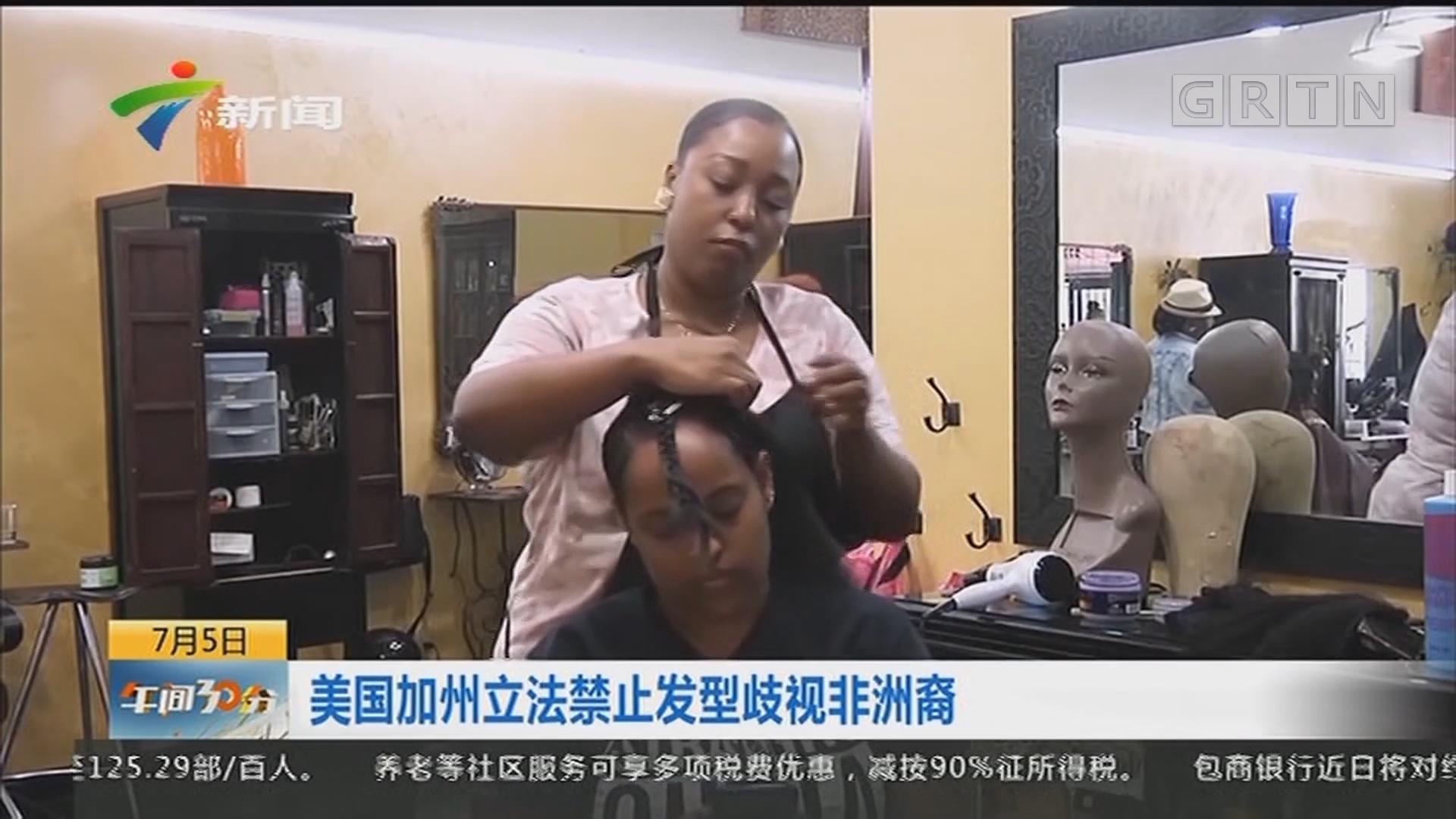 美国加州立法禁止发型歧视非洲裔