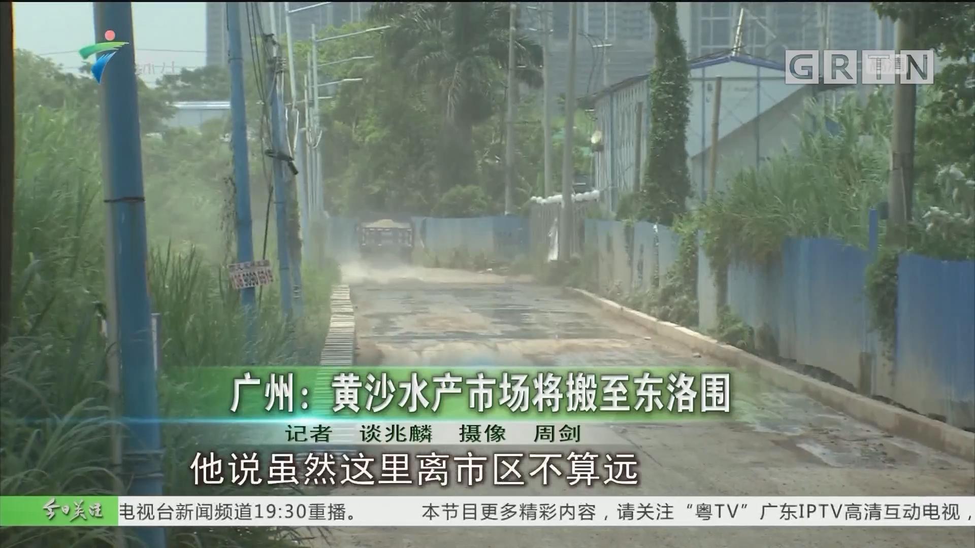 广州:黄沙水产市场将搬至东洛围