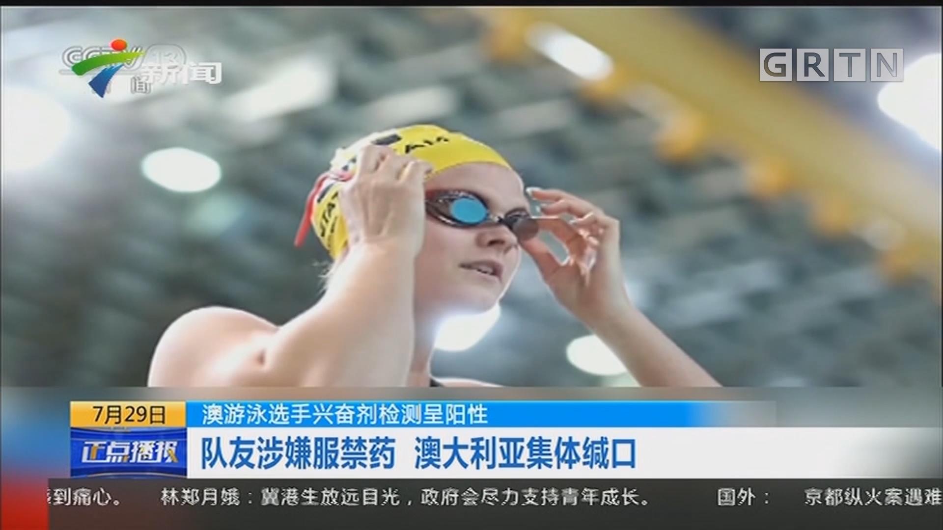 澳游泳选手兴奋剂检测呈阳性:队友涉嫌服禁药 澳大利亚集体缄口