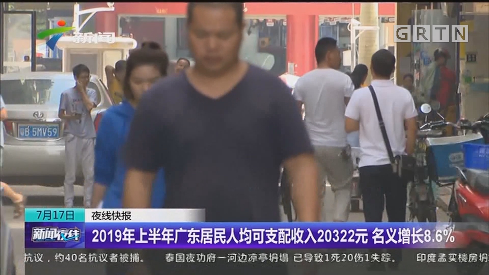 2019年上半年广东居民人均可支配收入20322元 名义增长8.6%