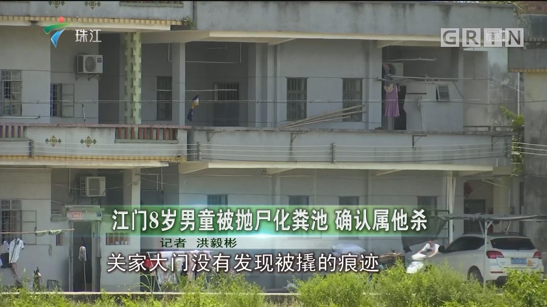 江门8岁男童被抛尸化粪池 确认属他杀