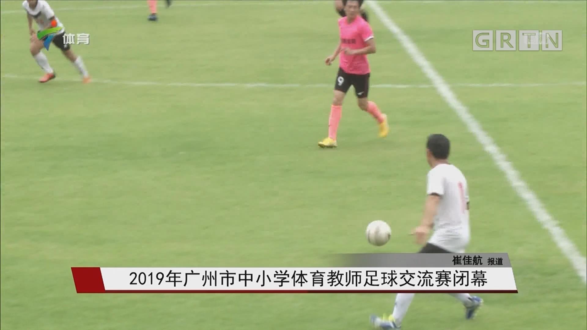 2019年广州市中小学体育教师足球交流赛闭幕