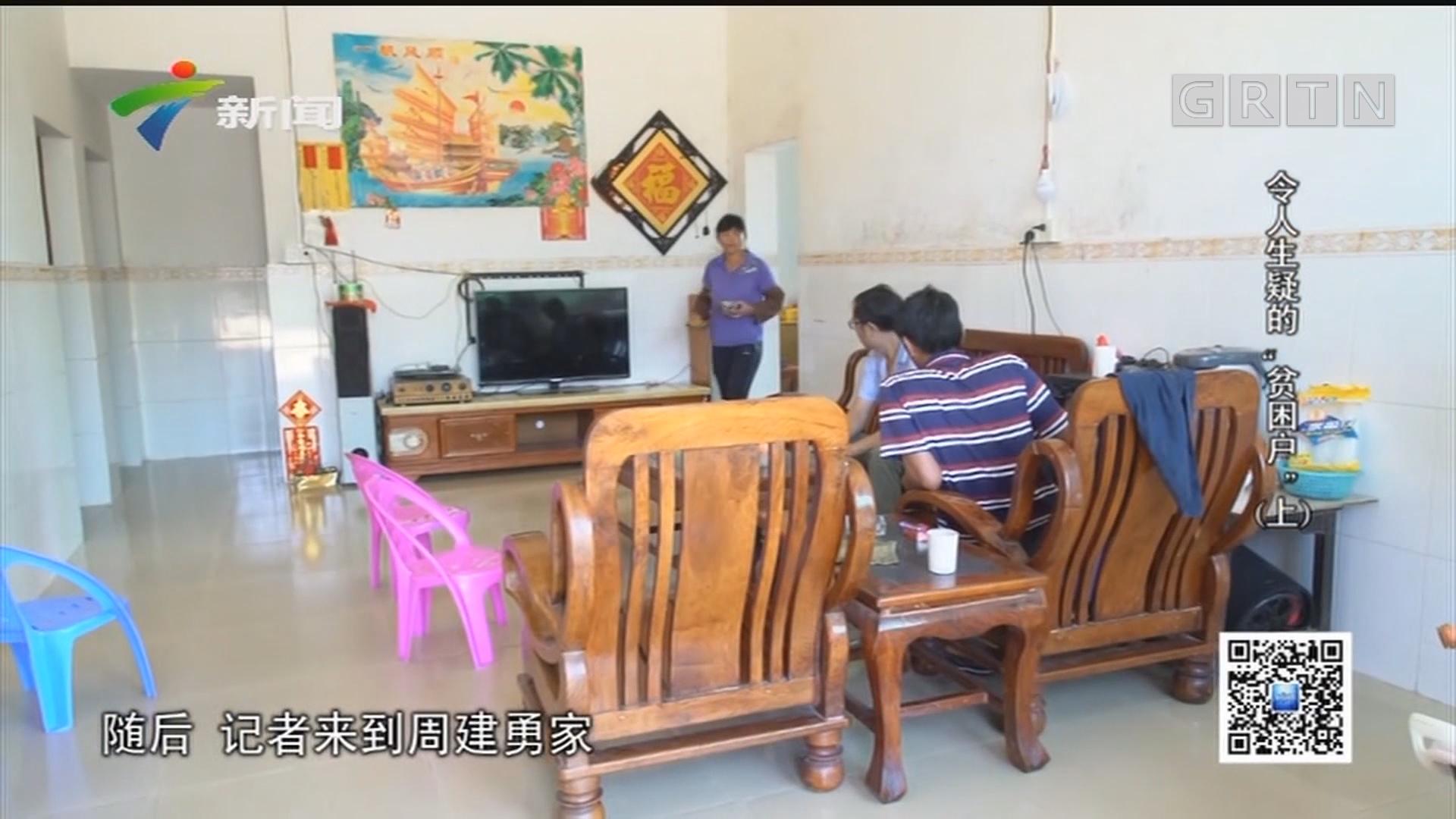 """[HD][2019-07-24]社会纵横:令人生疑的""""贫困户""""(上)"""