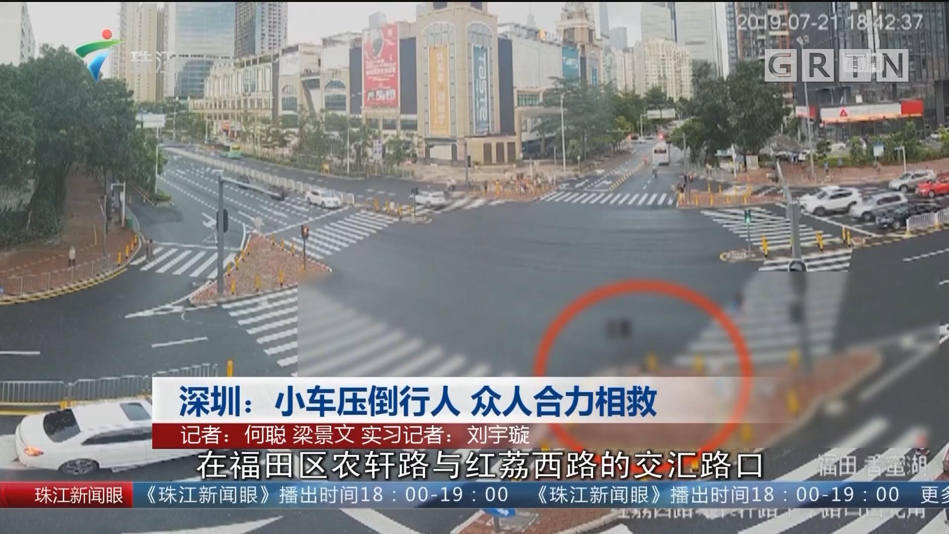 深圳:小车压倒行人 众人合力相救