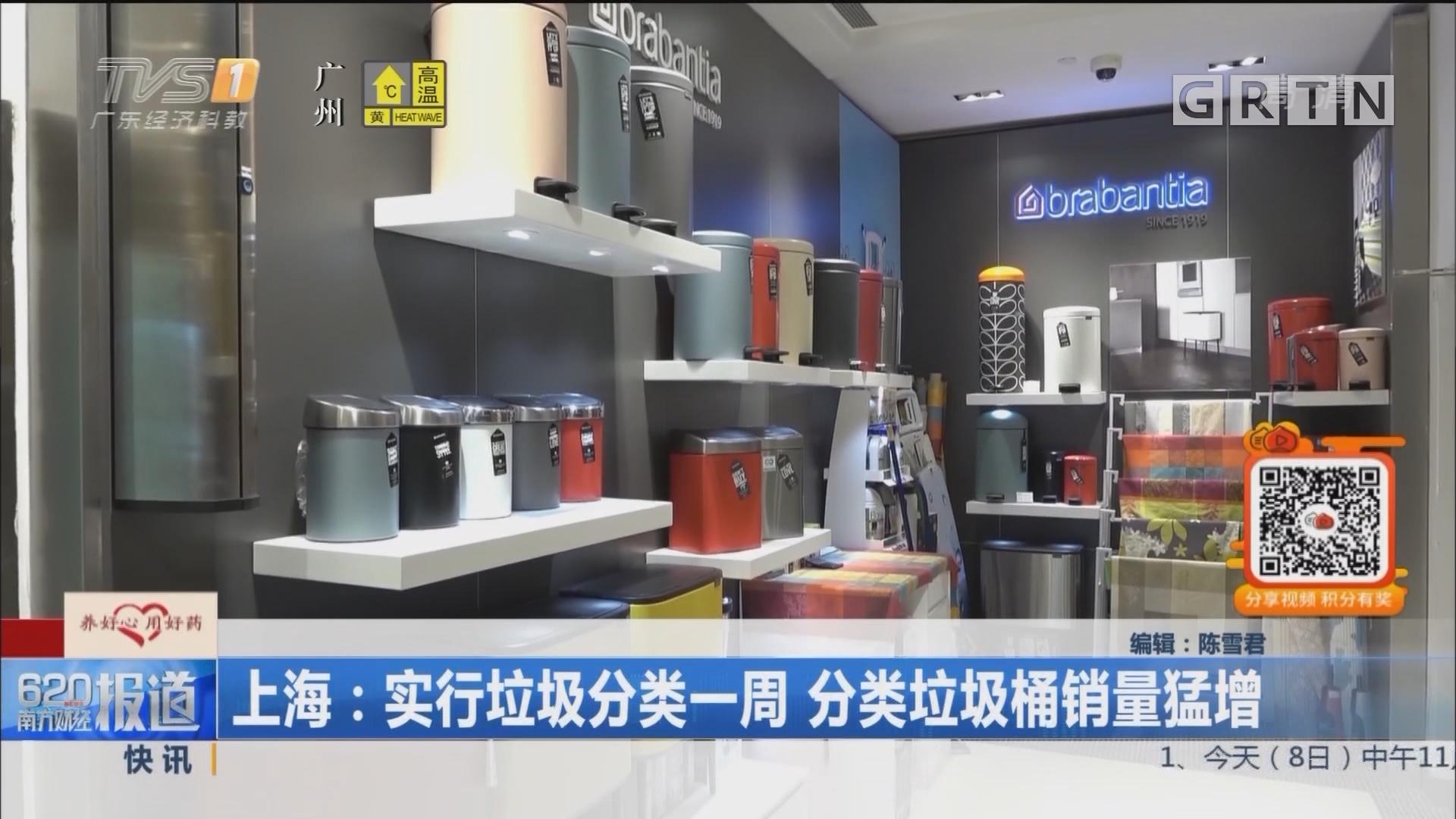 上海:實行垃圾分類一周 分類垃圾桶銷量猛增