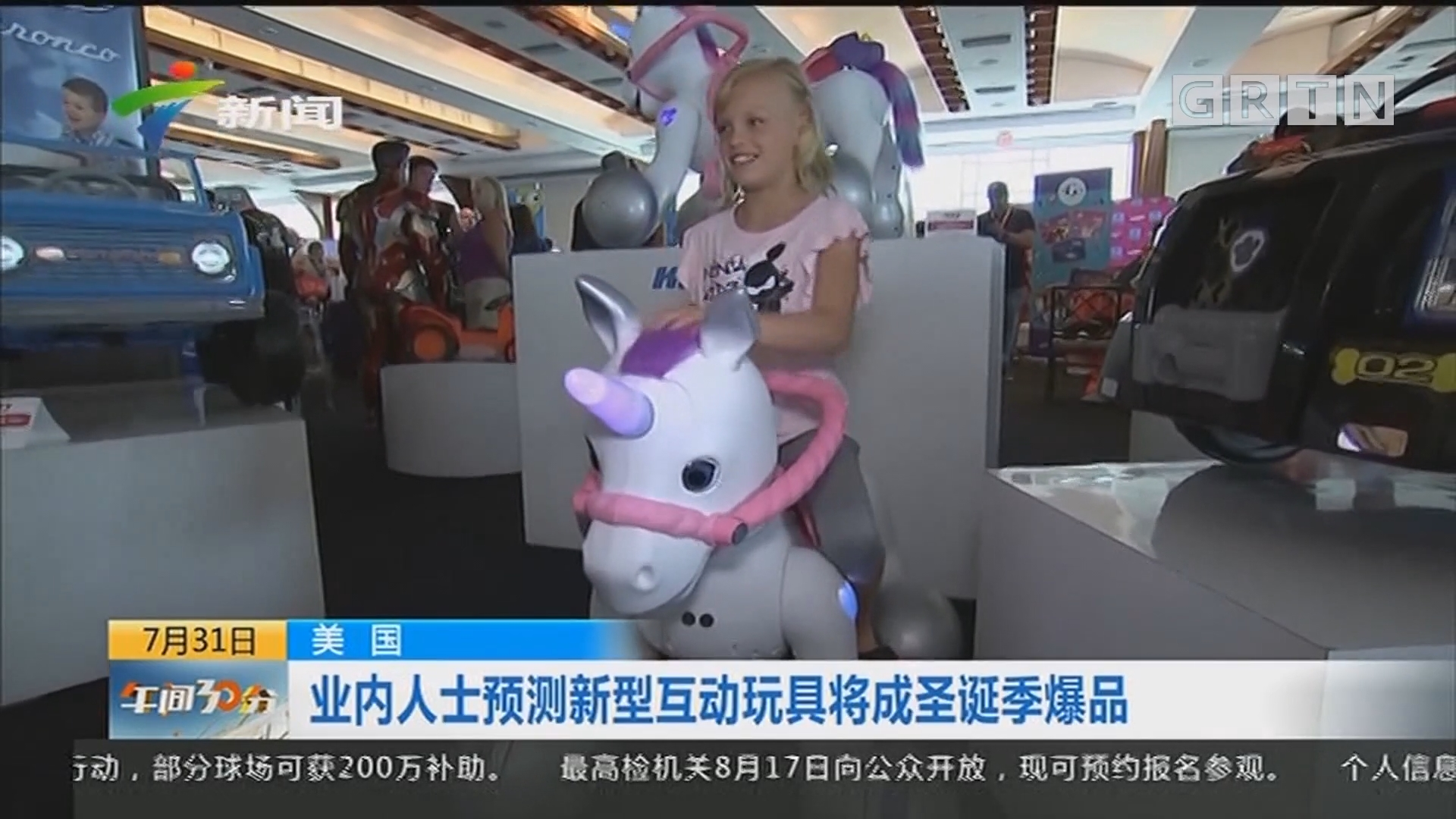 美国:业内人士预测新型互动玩具将成圣诞季爆品