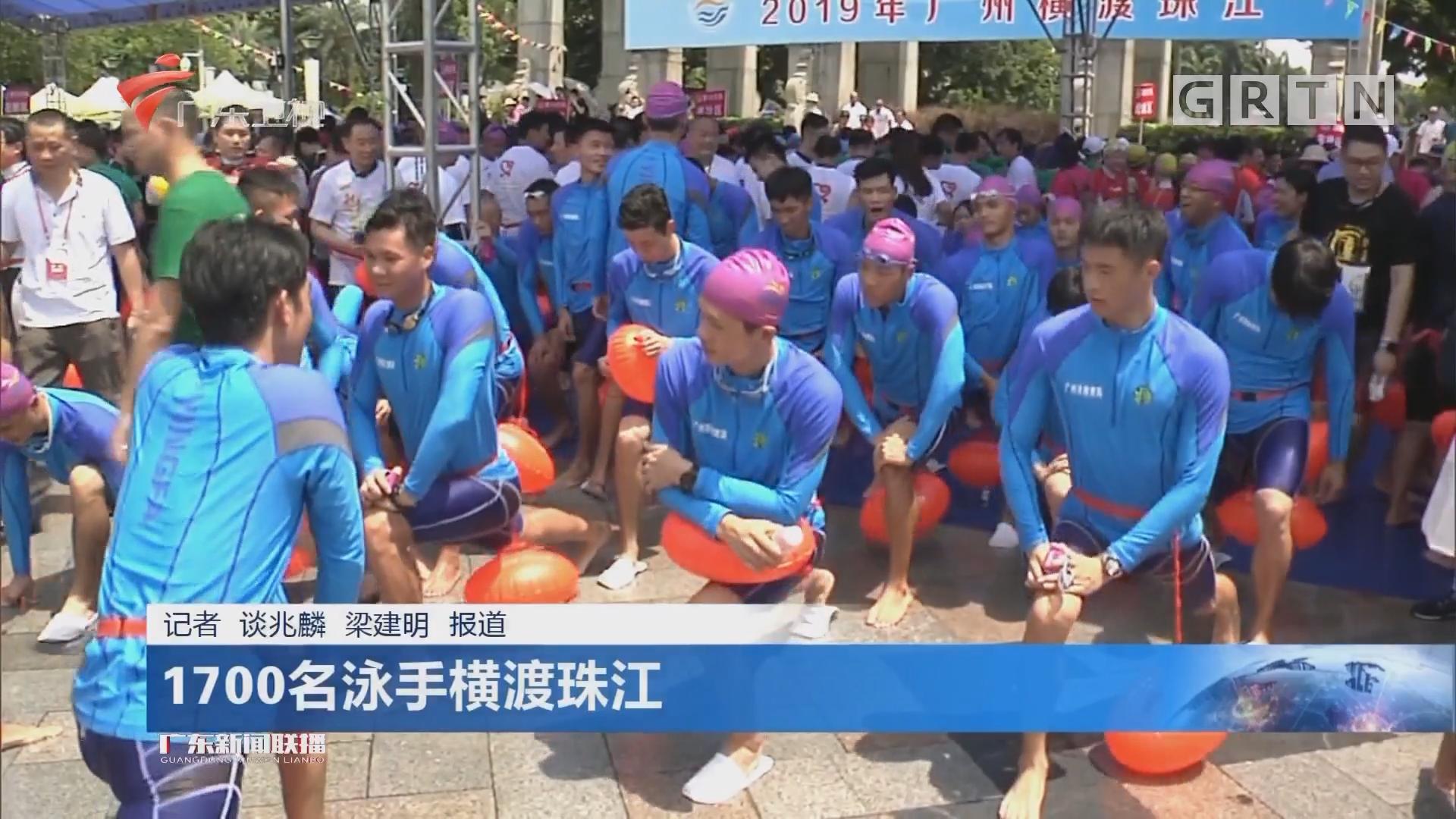 1700名泳手横渡珠江