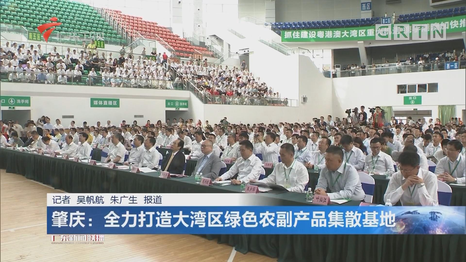 肇庆:全力打造大湾区绿色农副产品集散基地