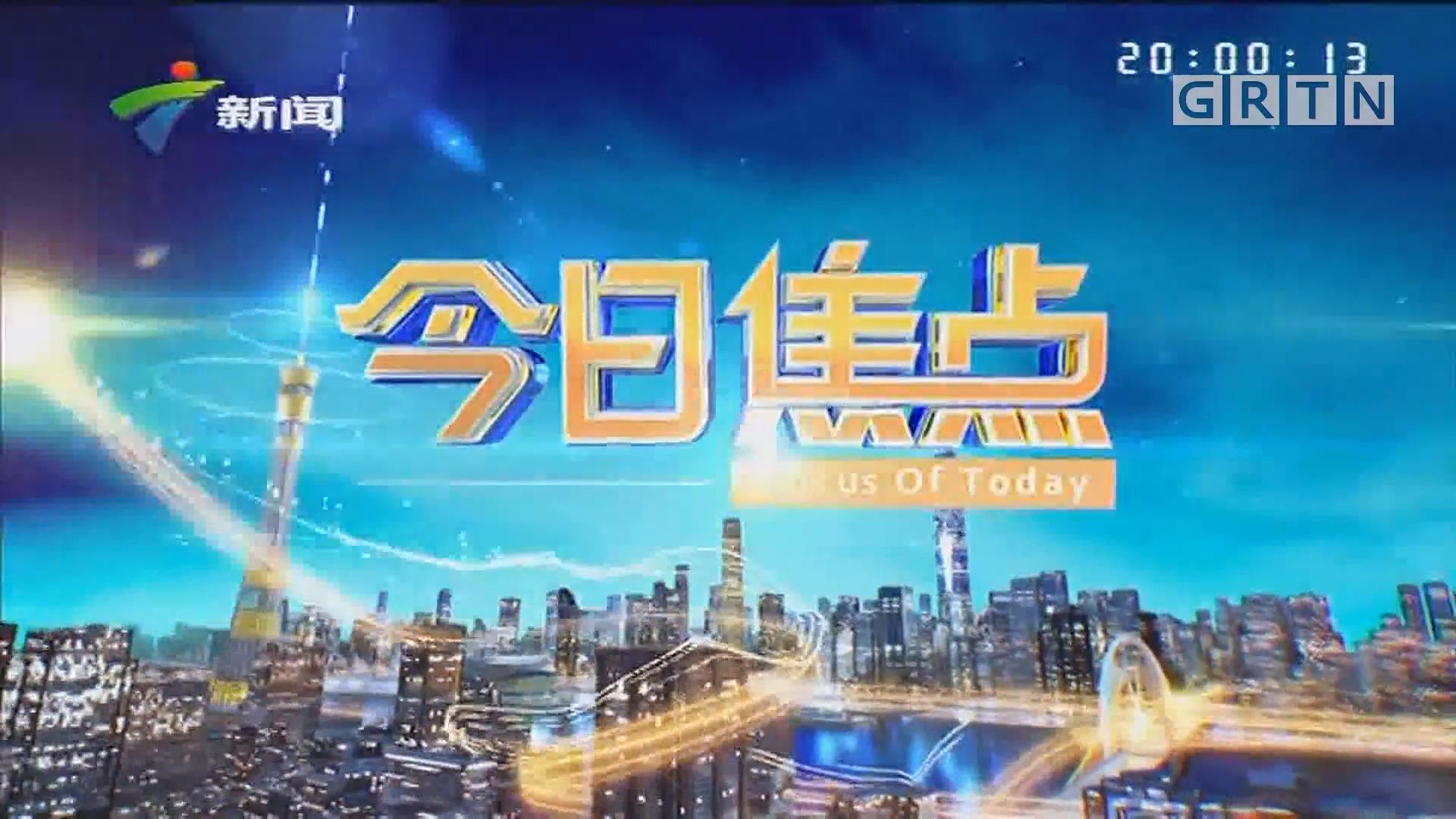 """[HD][2019-07-31]今日焦点:防御台风:""""韦帕""""或登陆粤西 省防总启动四级应急响应"""