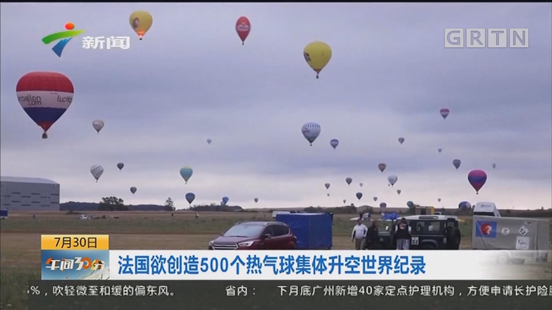 法国欲创造500个热气球集体升空世界纪录