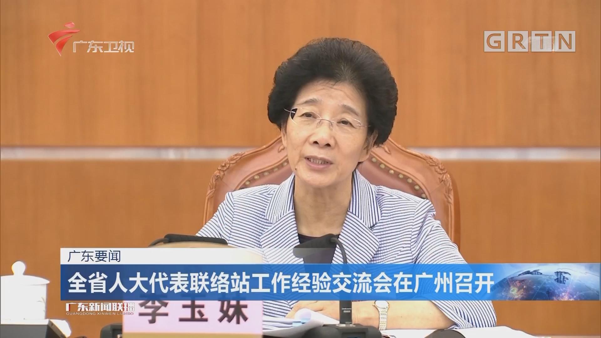 全省人大代表联络站工作经验交流会在广州召开