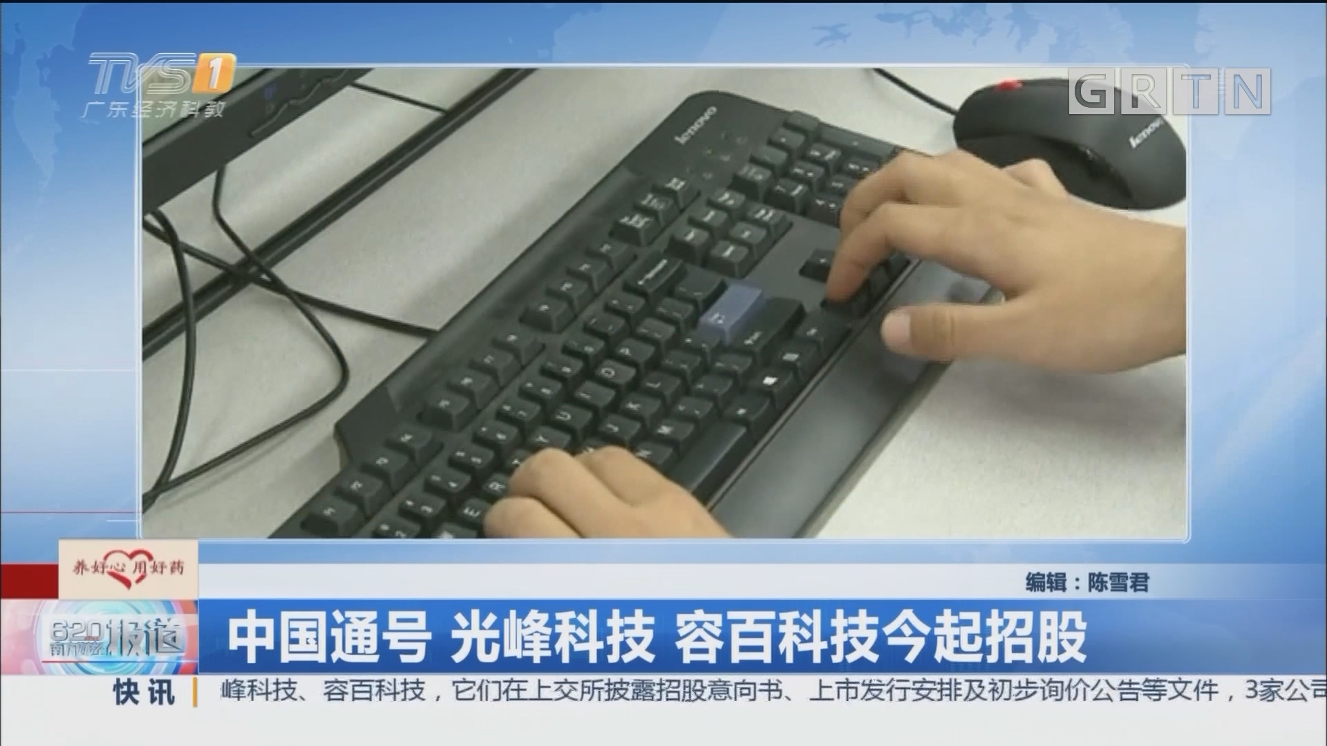 中国通号 光峰科技 容百科技今起招股