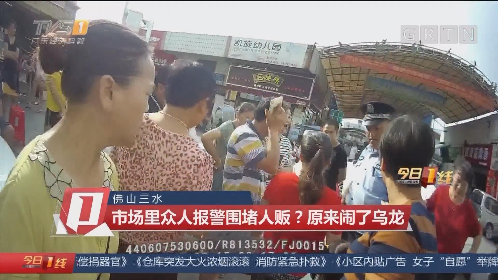 佛山三水:市场里众人报警围堵人贩?原来闹了乌龙