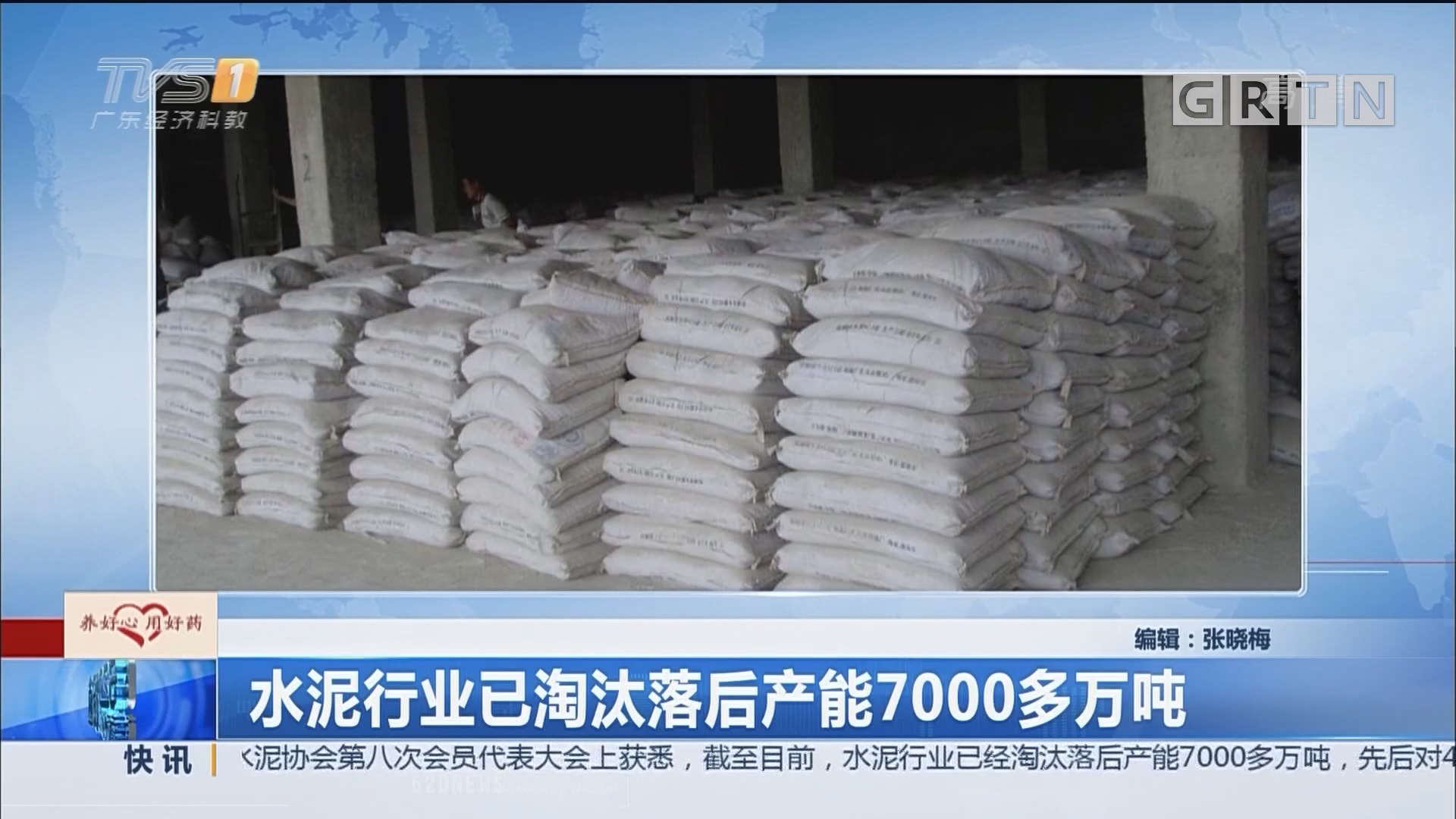 水泥行业已淘汰落后产能7000多万吨