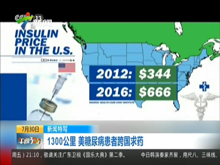 新闻特写:1300公里 美糖尿病患者跨国求药