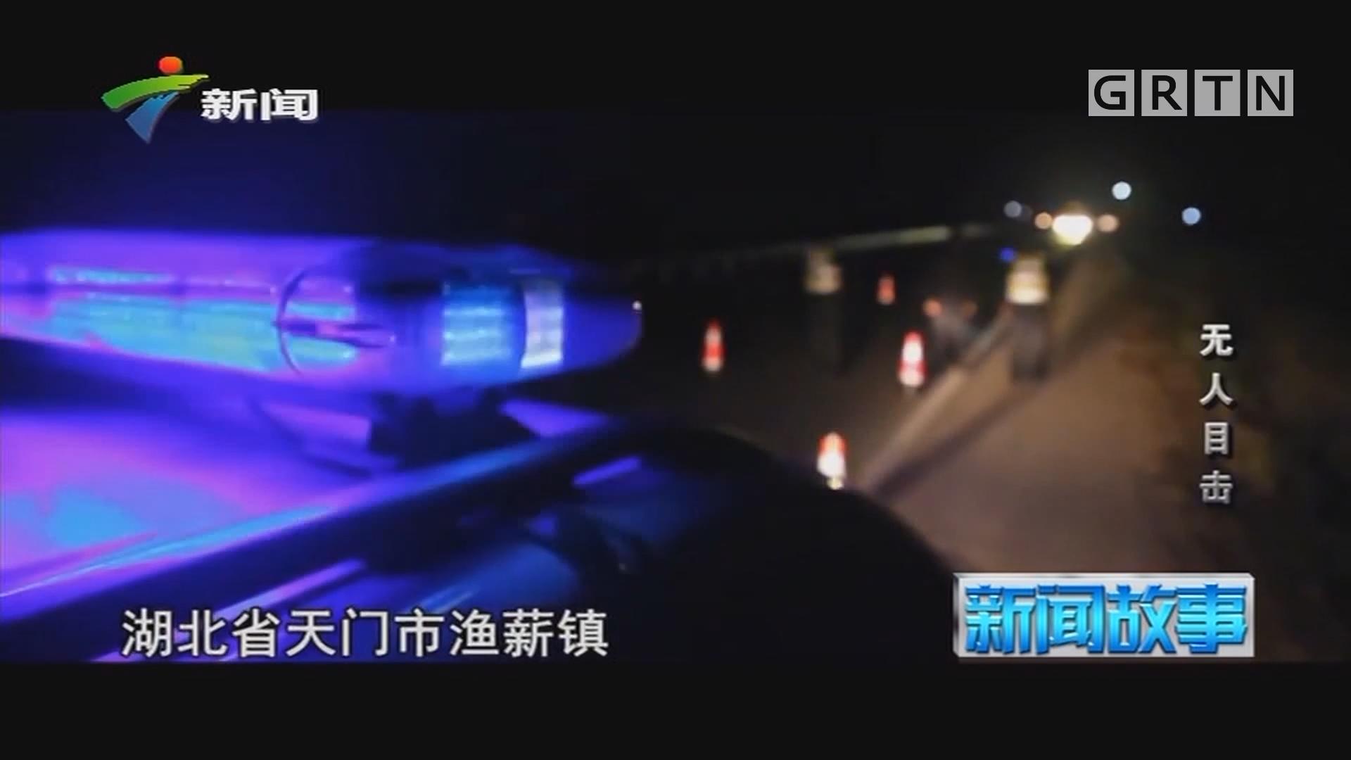 [HD][2019-07-12]新闻故事:无人目击