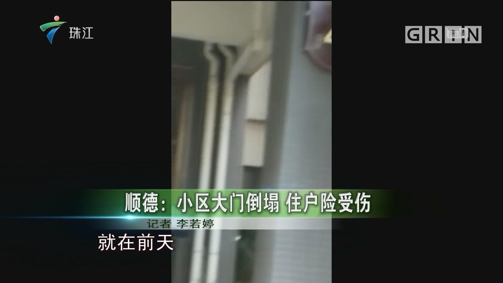 顺德:小区大门倒塌 住户险受伤