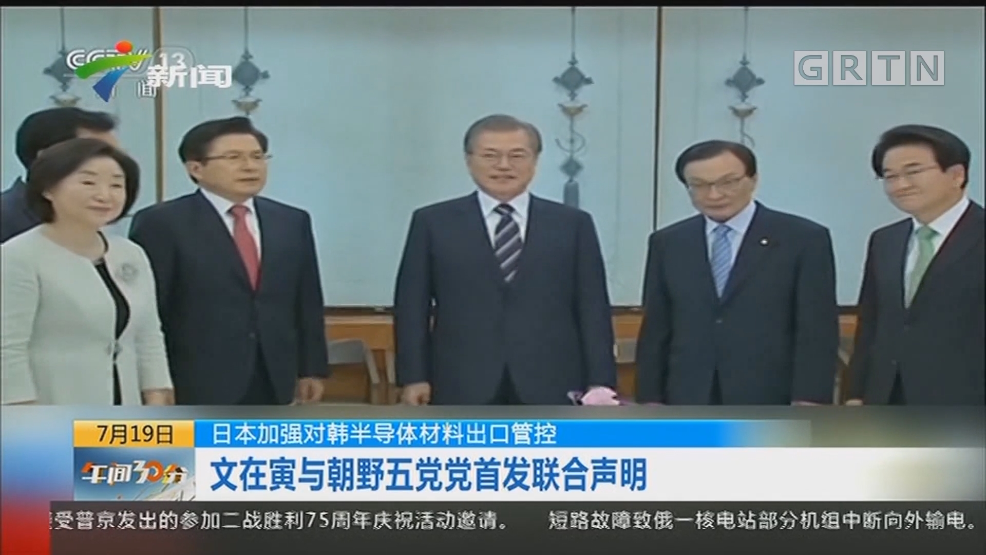 日本加强对韩半导体材料出口管控:文在寅与朝野五党党首发联合声明