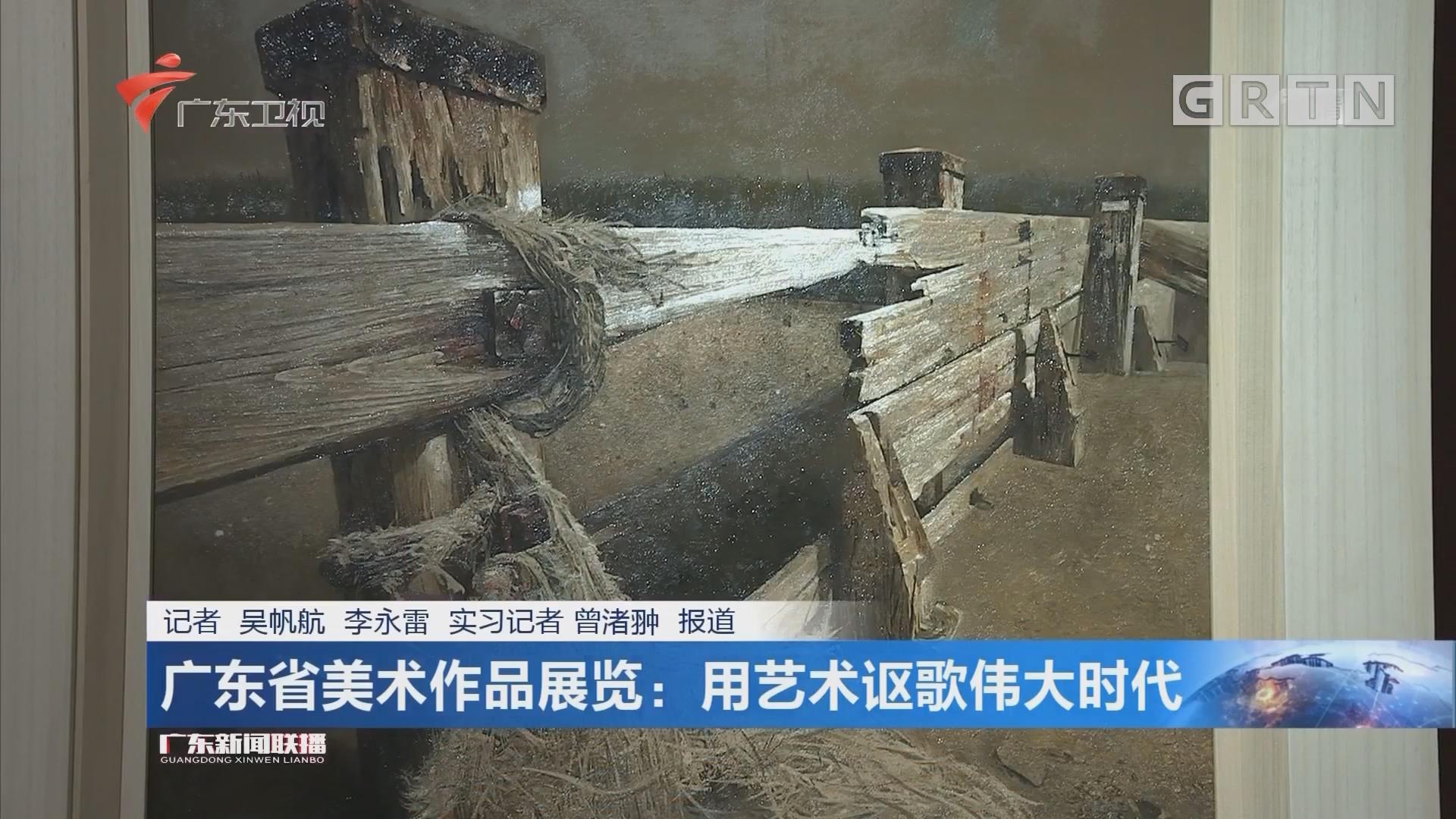 廣東省美術作品展覽:用藝術謳歌偉大時代