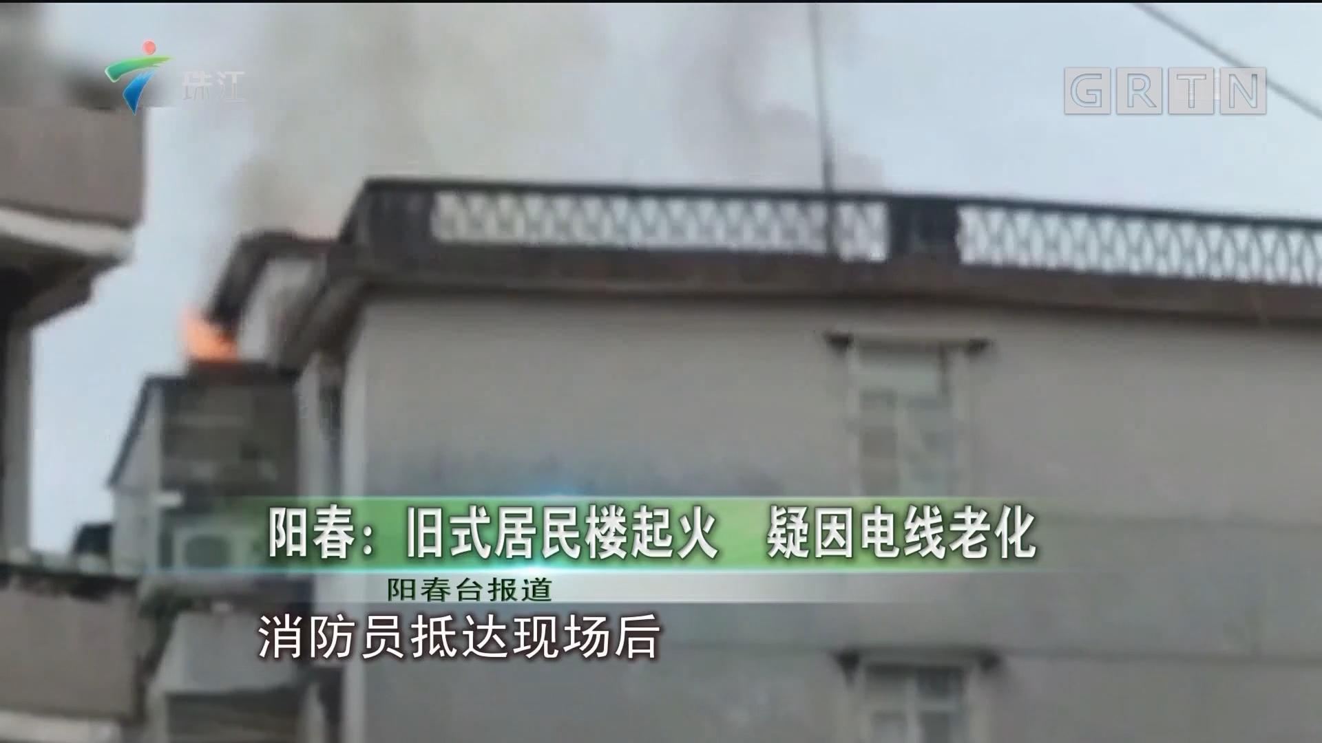 阳春:旧式居民楼起火 疑因电线老化