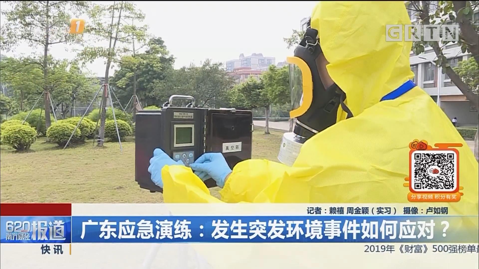 广东应急演练:发生突发环境事件如何应对?