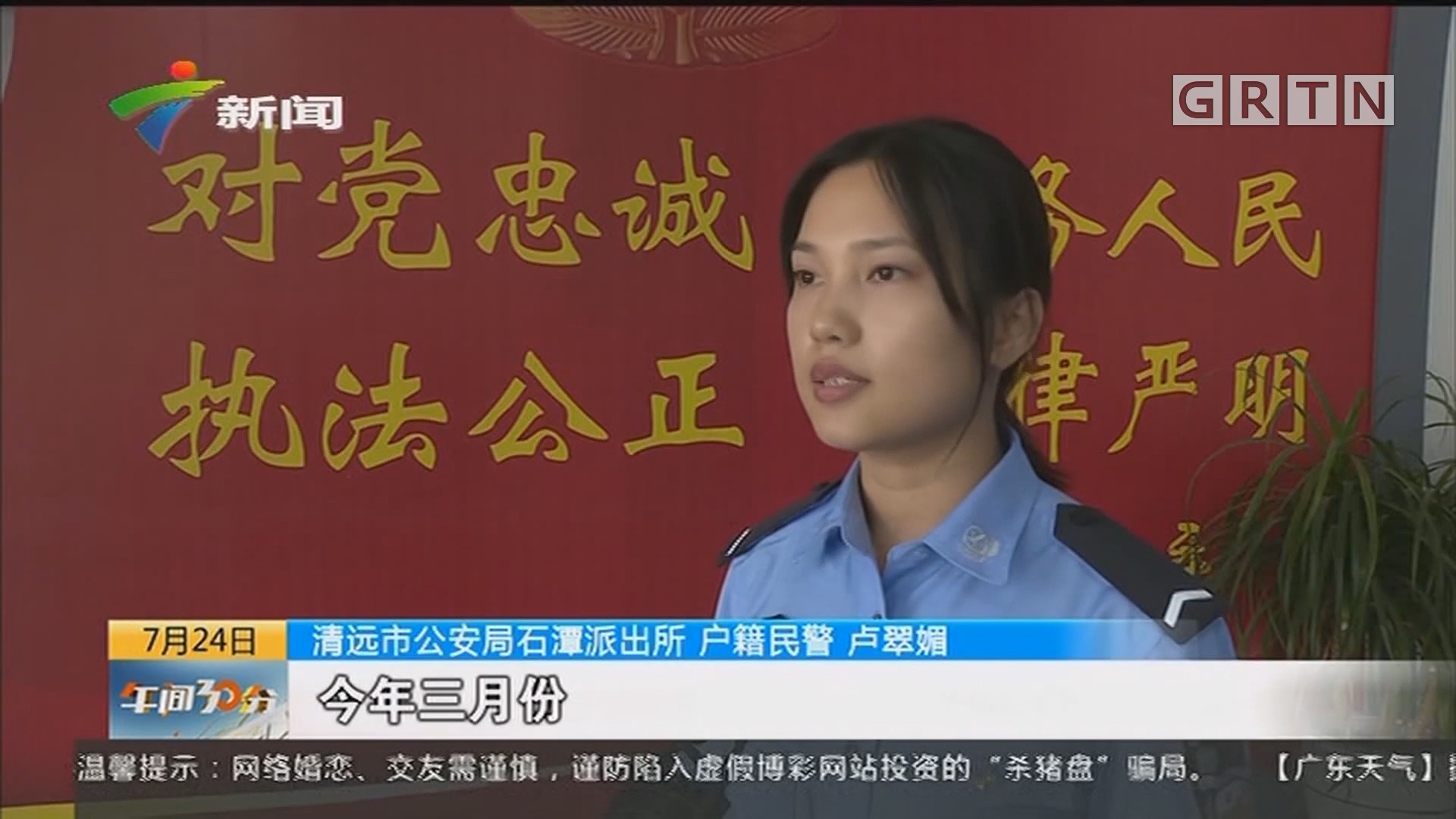 肇庆:14岁女孩失踪 DNA匹配查证找回