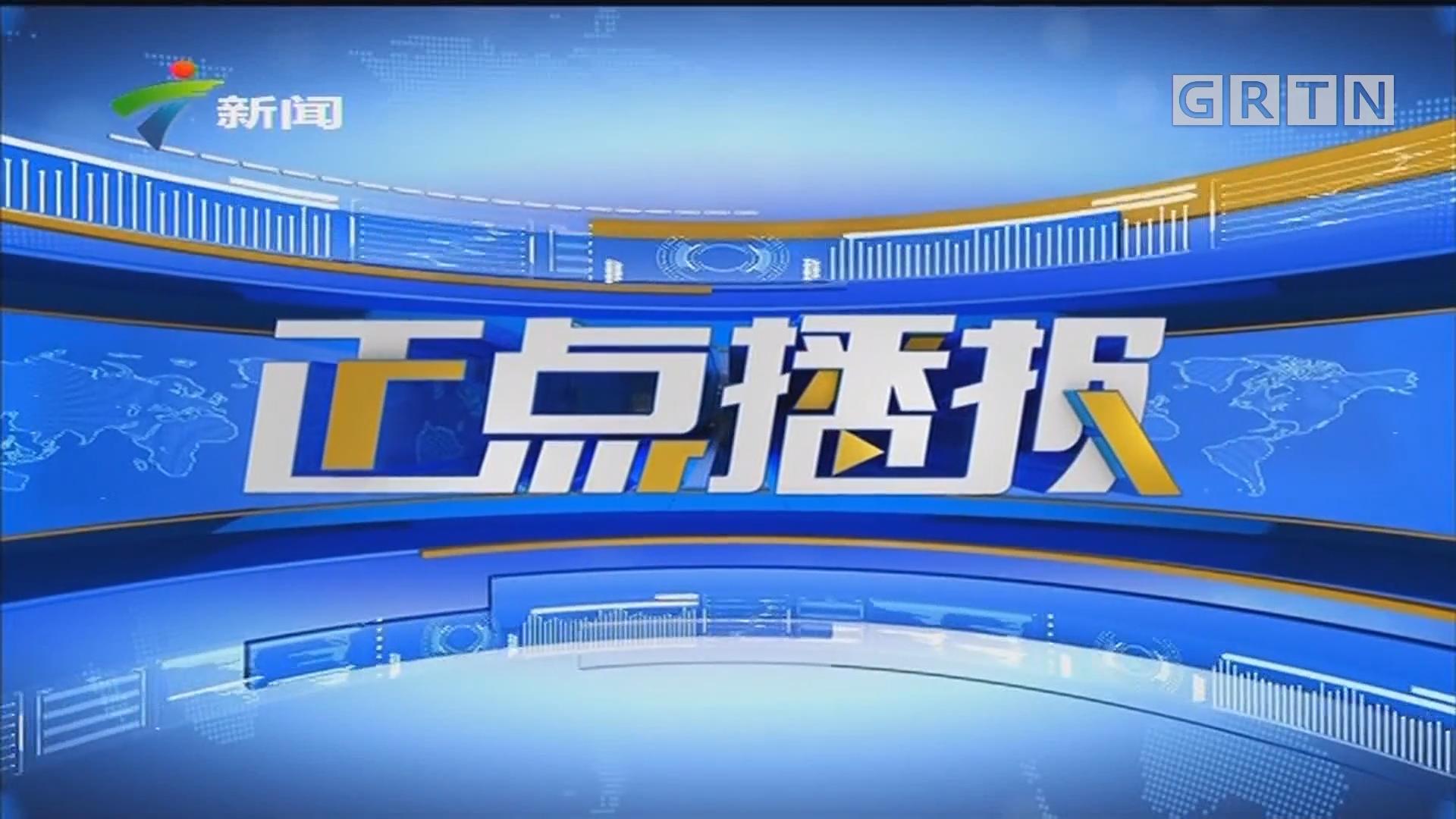 [HD][2019-07-30]正点播报:四川强降雨来袭:成昆铁路部分区间中断 列车停运