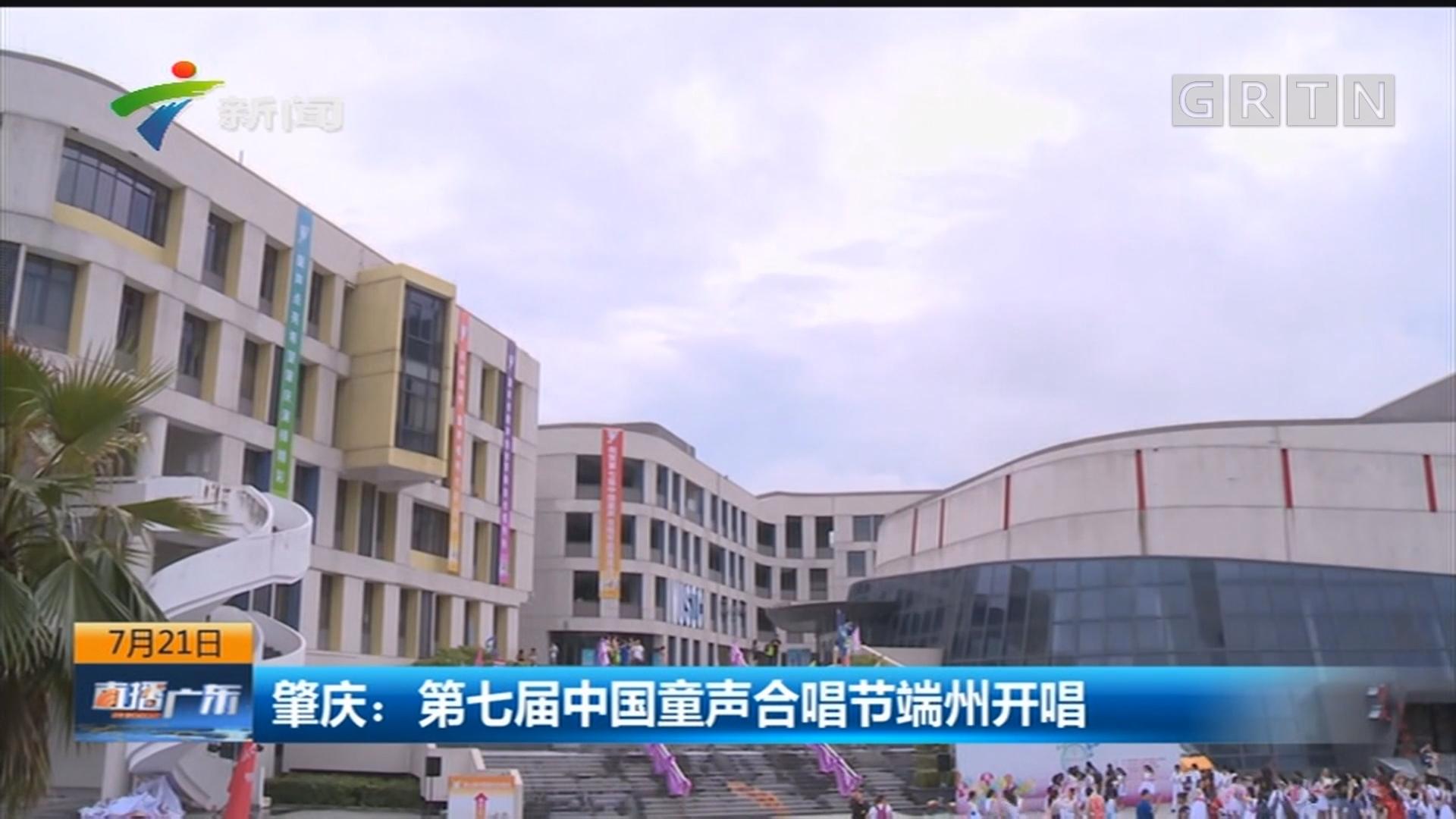 肇庆:第七届中国童声合唱节端州开唱