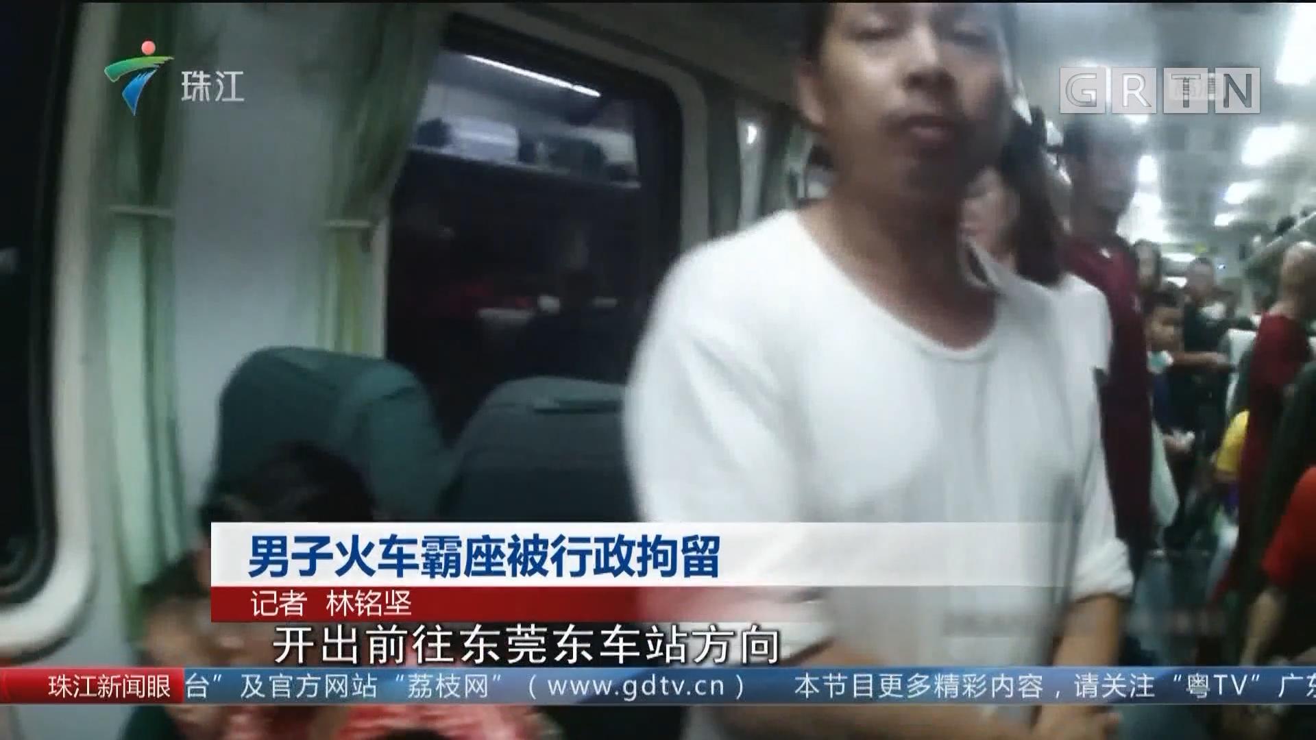 男子火車霸座被行政拘留