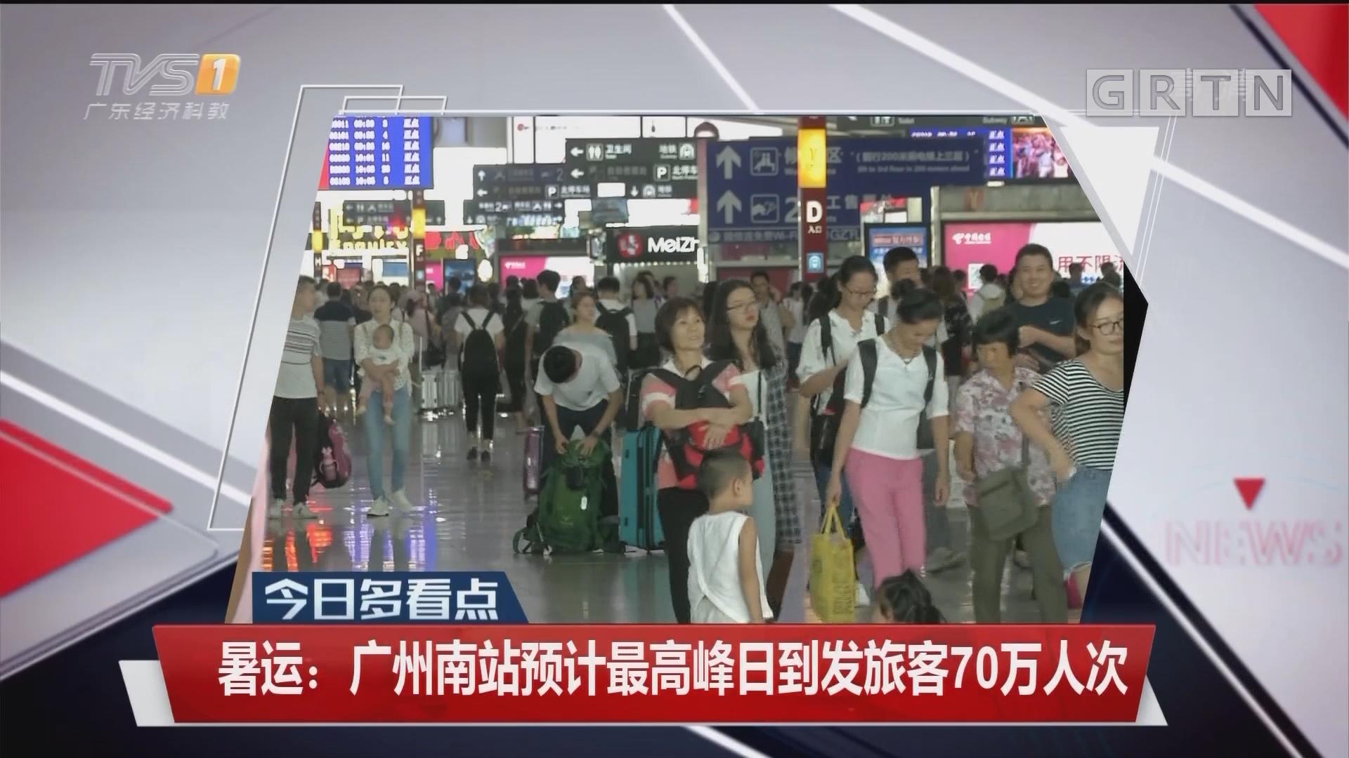 暑运:广州南站预计最高峰日到发旅客70万人次