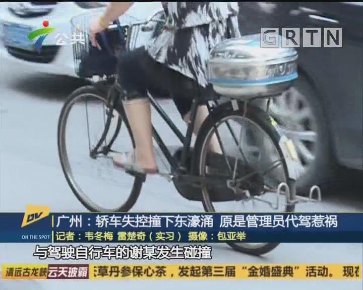 广州:轿车失控撞下东濠涌 原是管理员代驾惹祸