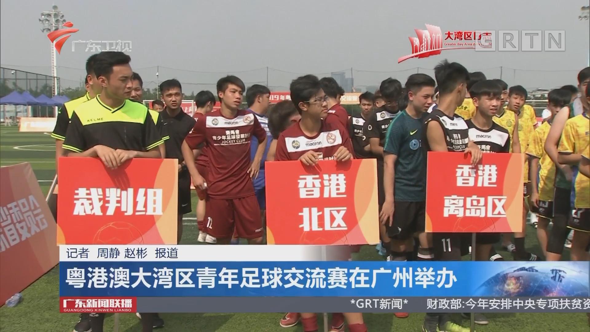 粤港澳大湾区青年足球交流赛在广州举办
