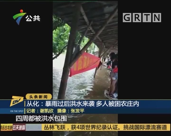 從化:暴雨過後洪水來襲 多人被困農莊内