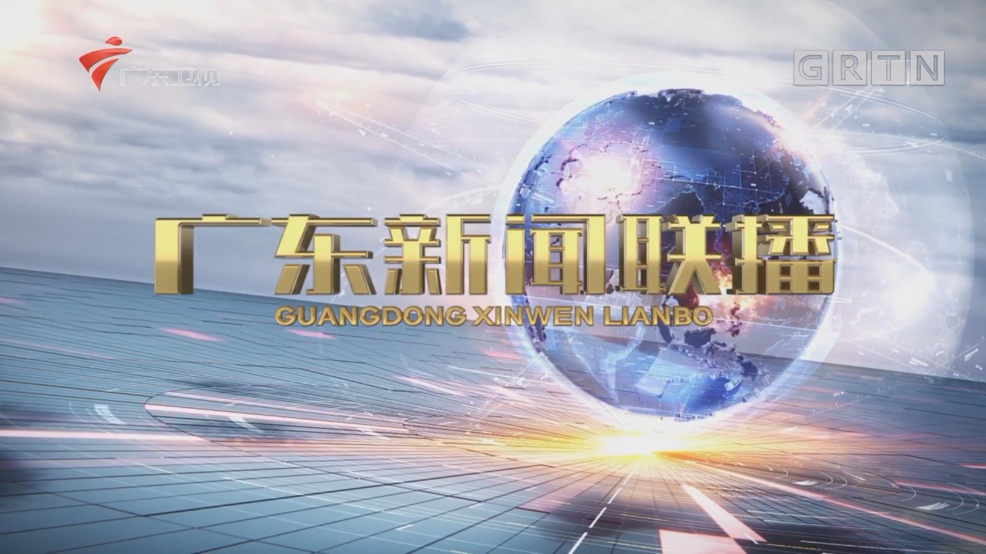 [HD][2019-07-03]广东新闻联播:全省公安工作会议在广州召开 李希出席并讲话 马兴瑞主持