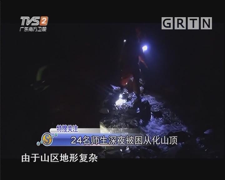 24名師生深夜被困從化山頂