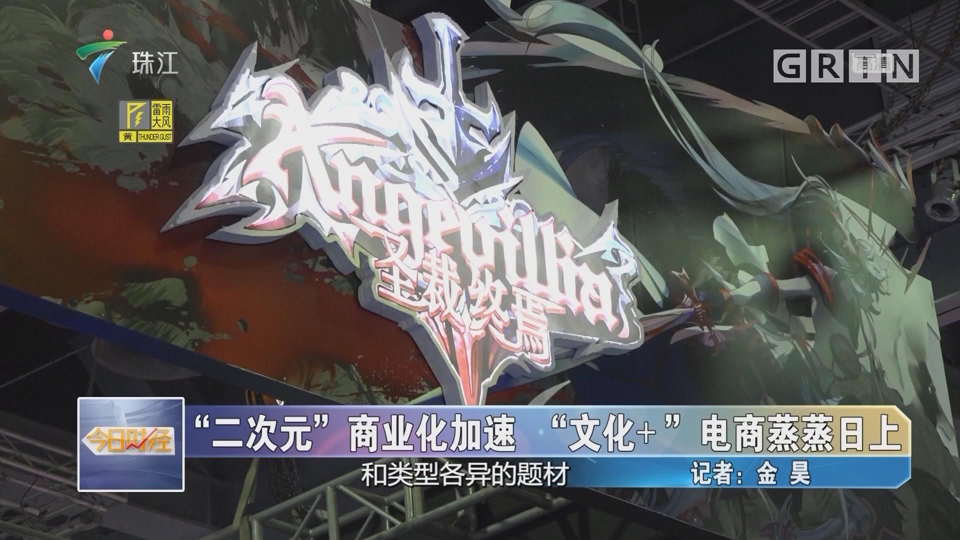 """""""二次元""""商业化加速 """"文化+""""电商蒸蒸日上"""