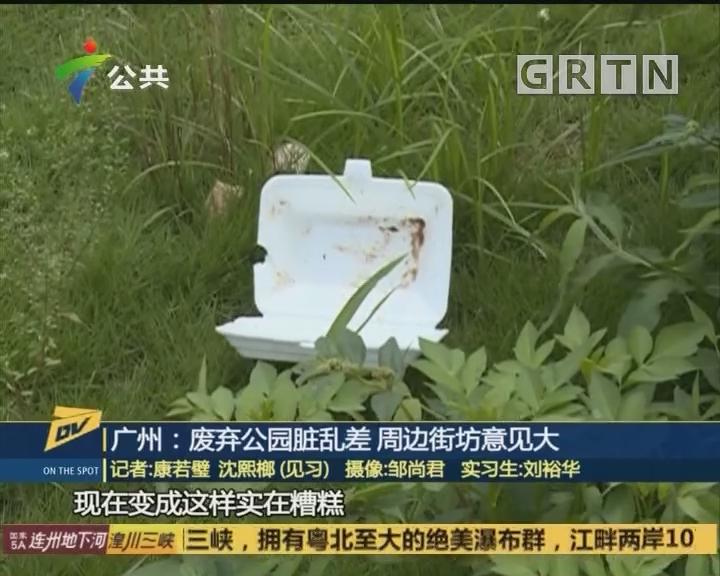 广州:废弃公园脏乱差 周边街坊意见大