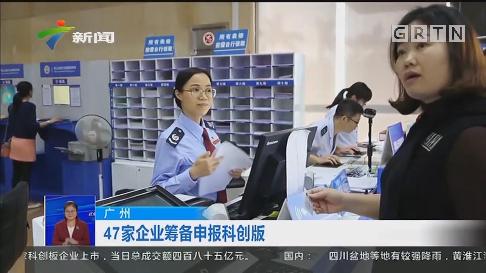 广州:47家企业筹备申报科创版