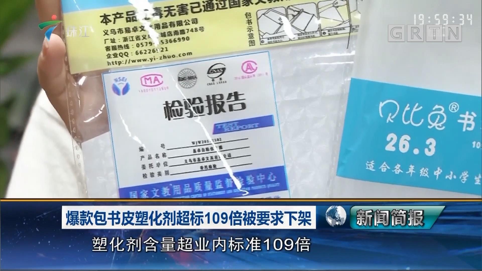 爆款包书皮塑化剂超标109倍被要求下架