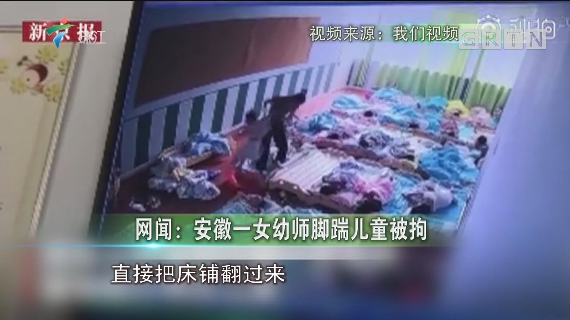 网闻:安徽一女幼师脚踹儿童被拘