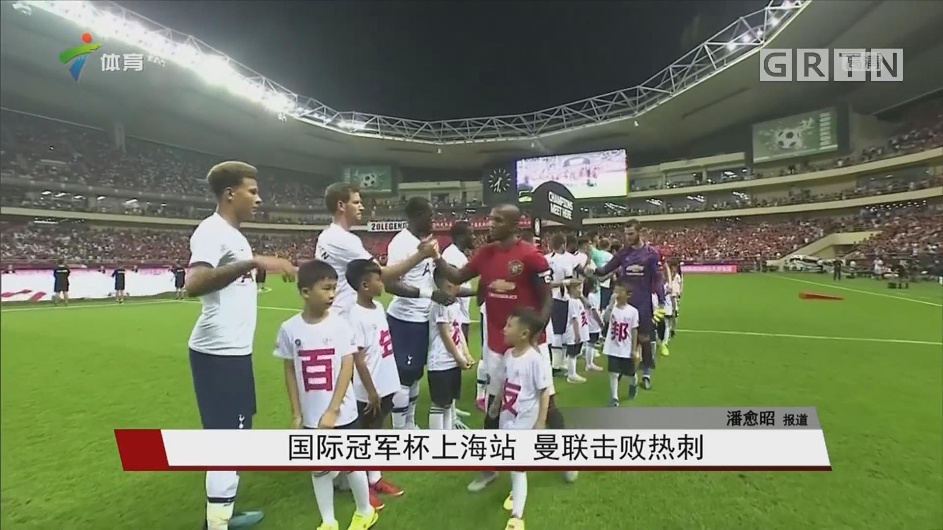 国际冠军杯上海站 曼联击败热刺