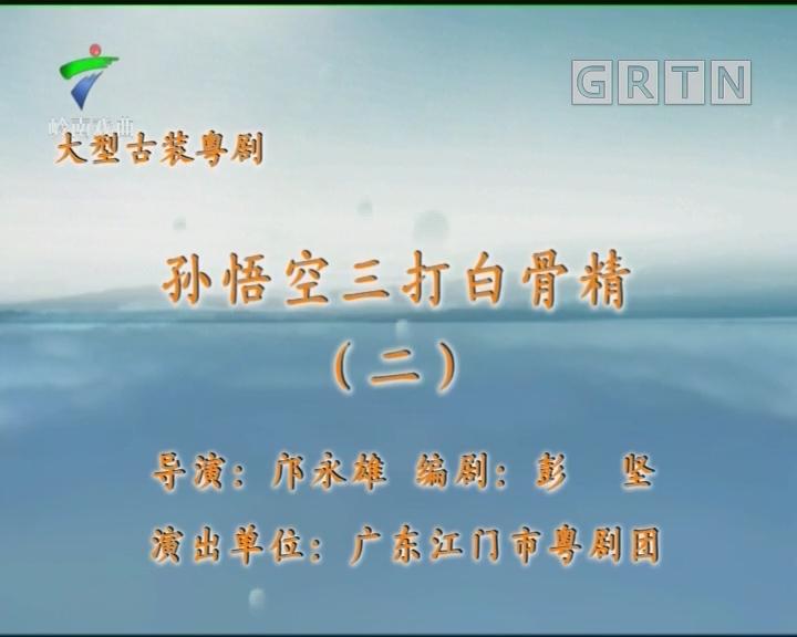 [2019-07-15]剧场连线:粤剧 孙悟空三打白骨精(二)