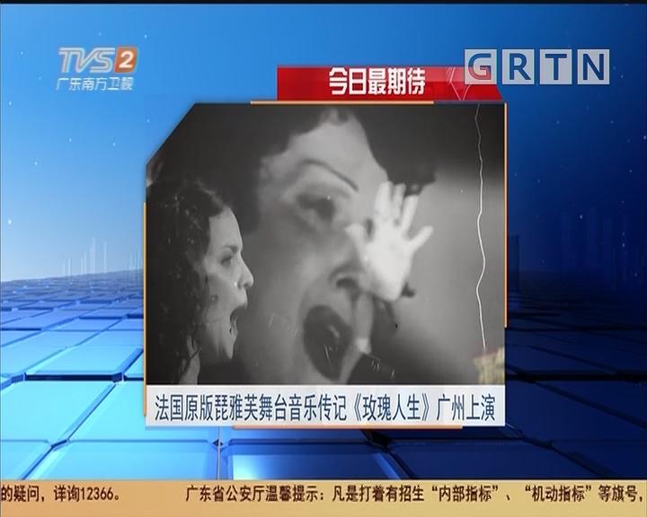 法国原版琵雅芙舞台音乐传记《玫瑰人生》广州上演