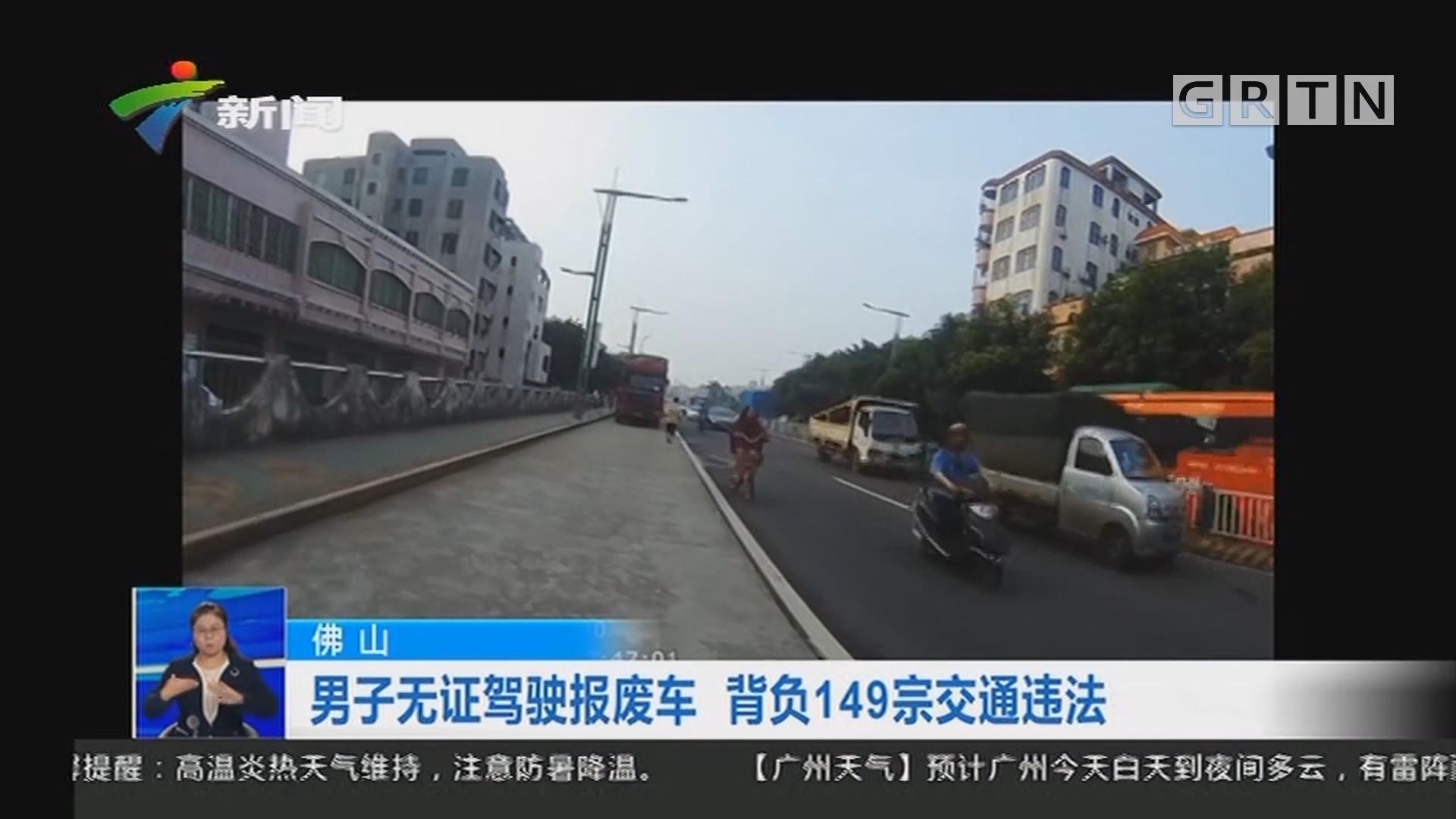 佛山:男子无证驾驶报废车 背负149宗交通违法