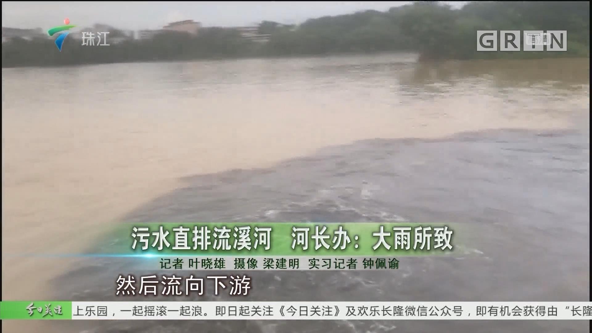 污水直排流溪河 河长办:大雨所致
