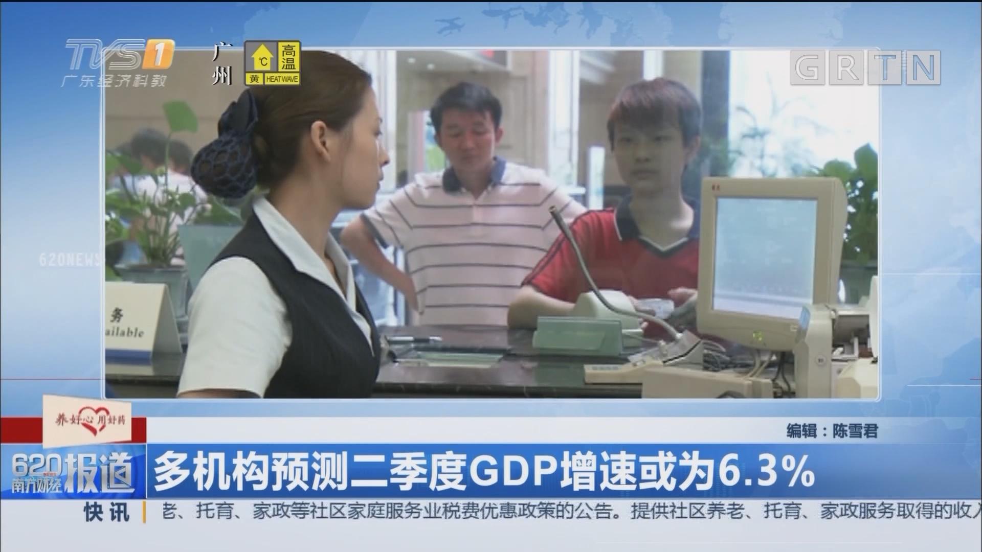 多机构预测二季度GDP增速或为6.3%