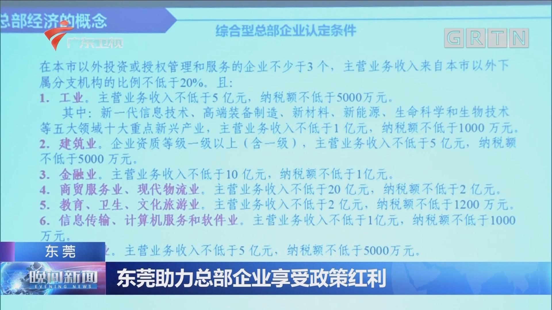 东莞:东莞助力总部企业享受政策红利