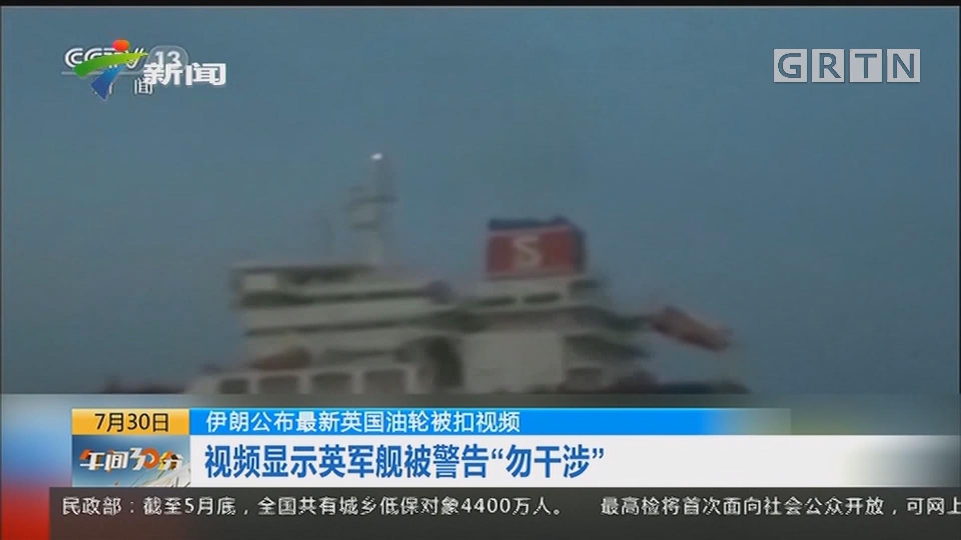 """伊朗公布最新英国游轮被扣视频:视频显示英军舰被警告""""勿干涉"""""""