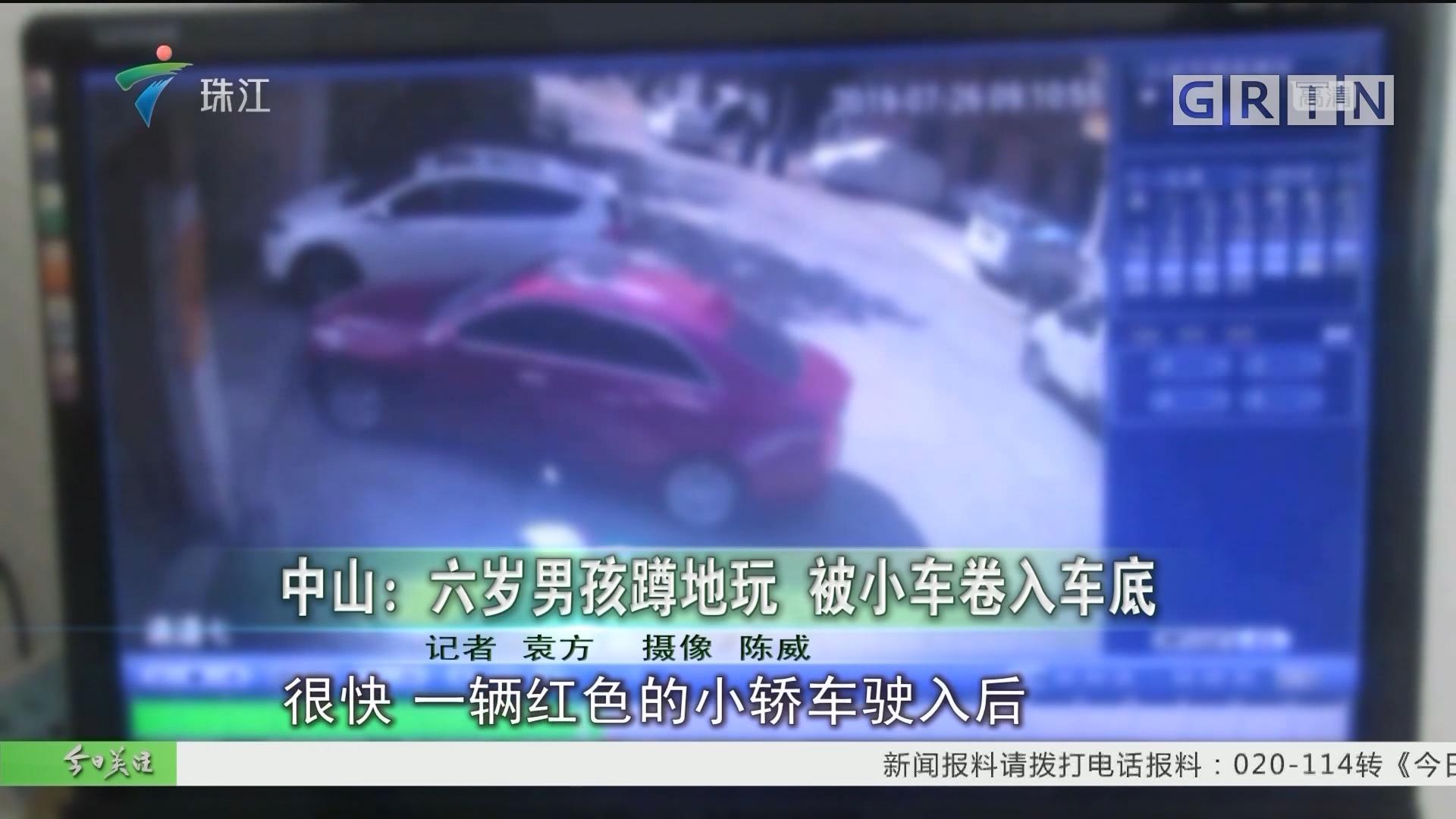 中山:六岁男孩蹲地玩 被小车卷入车底